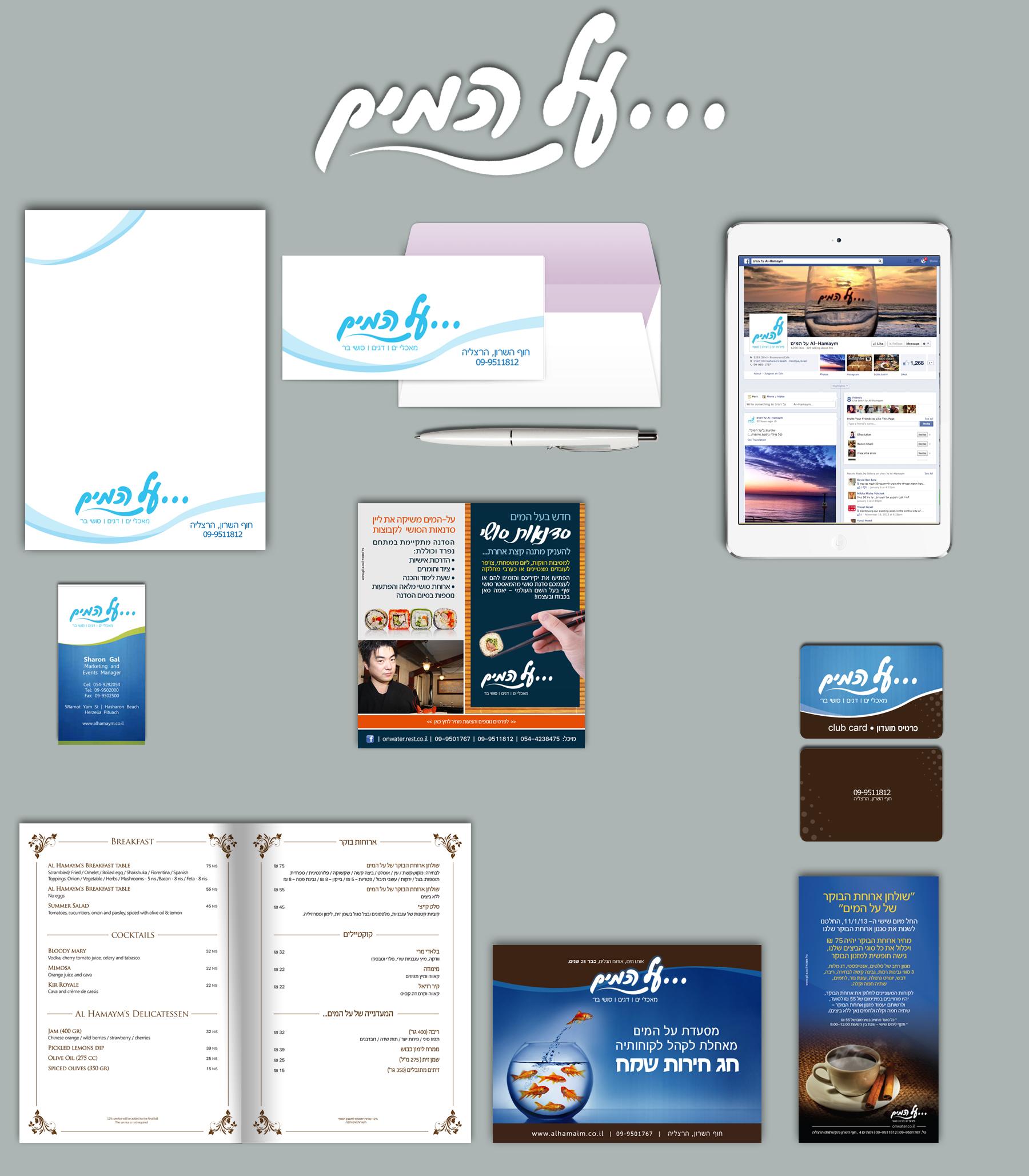 Branding-Identity-Mock-Up_al_hamaiym